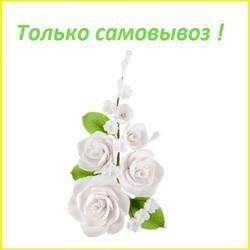 Украшение сахарное Букет Розы белые 1
