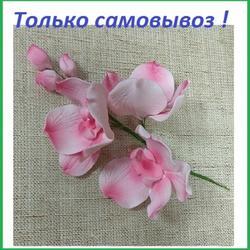 Украшение сахарное Ветка Орхидея розовая 3 цветка 1