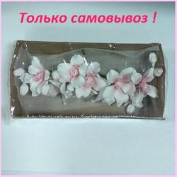 Украшение сахарное Орхидея свадебная бело-роз. 25 см. 1