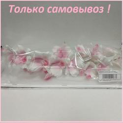 Украшение сахарное Ветка Орхидея свадебная бел/роз. бел/листочки 35 см. 1