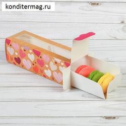 Коробка для макаронс 18х5,5х5,5 см. Моя тебе любовь 5 шт. 1