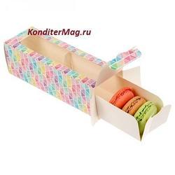 Упаковка для макарунс 18х5,5х5,5 см. Геометрия 2