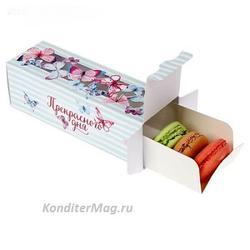 Упаковка для макарунс Прекрасного дня 18х5,5х5,5 см. 1