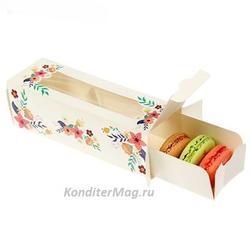 Упаковка для макарунс 18х5,5х5,5 см. Сладкие радости 1
