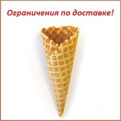Вафельный рожок для мороженого 150х60 мм. 8 шт. 1