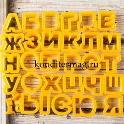 Набор форм для вырезания букв Русский Алфавит 3 см. 28 шт. 1