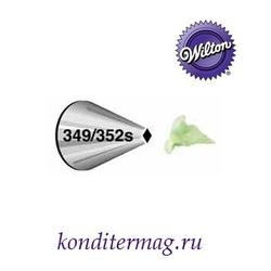 Насадка кондитерская №349/352S Вилтон 1