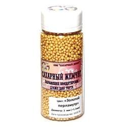 Жемчуг сахарный Золотой перламутр 3 мм. 100 г. 1