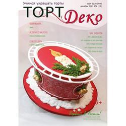 Журнал Торт Деко декабрь 2013 № 4(13) 1