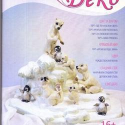 Журнал Торт Деко ноябрь 2014 № 5(18) 1