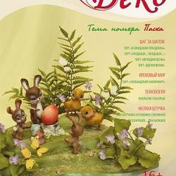 Журнал Торт Деко февраль 2015 №1 (19) 1